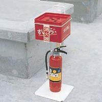 ユニット(UNIT) すいがら消火器スタンド(セット) 1台 376-40(直送品)