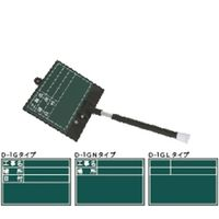 土牛産業 伸縮式ビューボード・グリーン Dー1GL  02389 1セット(2個入)  (直送品)