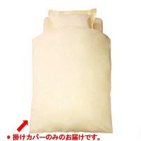 西川リビング ナースカラー 掛けカバー(クリーム) 1枚 3030-00004-40 (直送品)