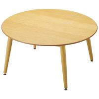 Yoshikei (吉桂) CSリビングテーブル サークル型 ナチュラル 幅800×奥行800×高さ400mm 1台 (直送品)
