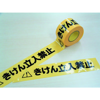 エル日昌 エル日昌 危険表示テープ(危険立入禁止)60mm×50m DM1 1セット(5巻入) 297ー9586 (直送品)
