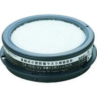 TRUSCO(トラスコ中山) 防毒 塗装マスク用吸収缶 DPM77TMF 1セット(3個) 137-1991 (取寄品)