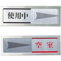 光 光 ドアサイン 使用中ー空室 PL513 1セット(5枚入) 364ー7170 (直送品)