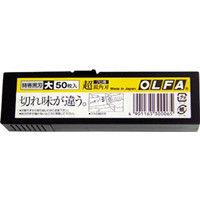オルファ(OLFA) 特専黒刃(大)50枚入りプラケース LBB50K 1セット(500枚:50枚×10箱) 294-2569 (直送品)