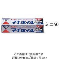 アズワン アルミホイル ミニ50 1セット(3本) 6-713-05 (直送品)