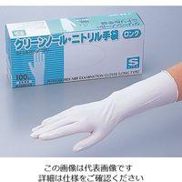 アズワン クリーンノール ニトリル手袋 ロング (パウダーフリー) ホワイト M 100枚入 8-5686-02(直送品)