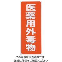 アズワン 劇・毒物ワッペン(タックシール式)毒物 タテ字 赤地・白文字 5枚入 1セット(15枚:5枚×3箱) 9-159-02(直送品)