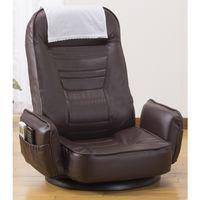 ファミリー・ライフ 肘付きリクライニング回転座椅子 ブラウン (直送品)