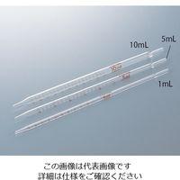 アズワン 短型バイオピペット 5mL 1セット(10本) 1-8575-03(直送品)
