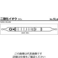 ガステック(GASTEC) ガス検知管 二酸化イオウ 5La 1セット(50本:10本×5箱) 9-802-63 (直送品)