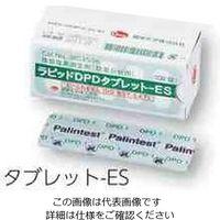 アズワン ラピッドDPD試薬 100錠 36545-96 1セット(500個:100個×5) 2-5975-04 (直送品)