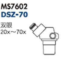 カートン光学 実体顕微鏡 ヘッド単体  DSZ-70 1個  (直送品)
