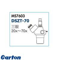 カートン光学 実体顕微鏡 ヘッド単体  DSZT-70 1個  (直送品)
