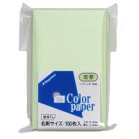 カラー用紙名刺 最厚口若草1セット(100枚入X20)(直送品)