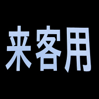 新富士バーナー ロードマーキング用サイン 「来客用」 RM-201 (直送品)