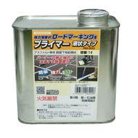 ロードマーキング用プライマー 液状タイプ1L RM-500 新富士バーナー (直送品)