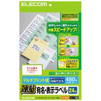 エレコム (速貼)宛名・表示ラベル EDT-TMQ24 1セット(3個) (直送品)