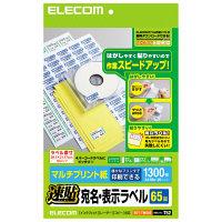 エレコム (速貼)宛名・表示ラベル EDT-TMQ65 1セット(3個) (直送品)