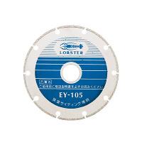 EY-105 電着ダイヤモンドホイール EY105 ロブテックス (直送品)