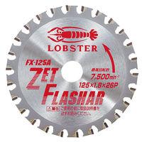 FX-125A ゼットフラッシャー FX125A ロブテックス (直送品)