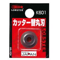 カッター 替丸刃 K601 ロブテックス (直送品)