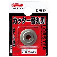 カッター 替丸刃 K602 ロブテックス (直送品)