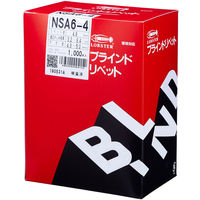 NSA6-4 リベット NSA64 ロブテックス (直送品)