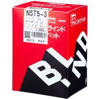 NST5-3 リベット NST53 ロブテックス (直送品)