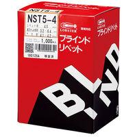 NST5-4 リベット NST54 ロブテックス (直送品)