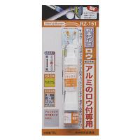 粉末アルミロウ 10g カドミウム・鉛0% RZ-151 新富士バーナー (直送品)