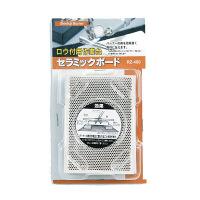 セラミックボード ハニカム構造 RZ-400 新富士バーナー (直送品)