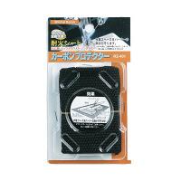 カーボンプロテクター RZ-401 新富士バーナー (直送品)