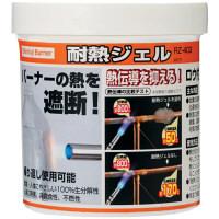 耐熱ジェル RZ-403 新富士バーナー (直送品)