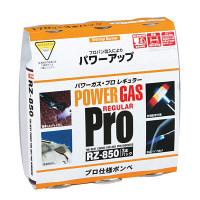 パワーガス・プロ レギュラー 3本パック RZ-8501 1セット 新富士バーナー (直送品)