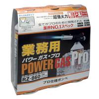 業務用パワーガス・プロ 3本パック RZ-8601 RZ-8601 1セット 新富士バーナー (直送品)