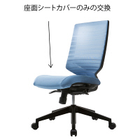 SIDIZ T30チェア専用  シートカバー ブルー FHTN302RF013