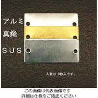エスコ(esco) 16x64mm タグブランク(真鍮 長四角/10枚) 1セット(40枚:10枚×4パック) EA591HD-12(直送品)