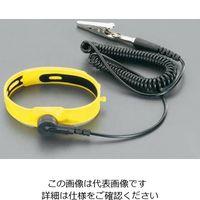 esco(エスコ) 1.8m静電気除去リストストラップ(コード付) EA321A-3 1セット(5個) (直送品)