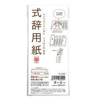 長門屋商店 式辞用紙 小 マ-290 1セット(10点) (直送品)