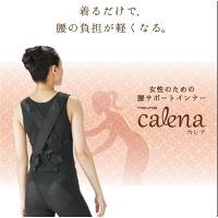 モリタホールディングス カレナ 腰サポートインナー タンクトップ LL 女性用 1枚 (直送品)