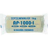 因幡電機産業(INABA) 因幡電工 エアコン配管パテ AP-1000-I 1個(1000g) 761-2737(直送品)