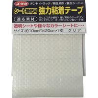 ユタカメイク(Yutaka) ユタカメイク シート補修用強力粘着テープ クリア 10cmx20cm SH-C1 1個(20m) 756-1717(直送品)
