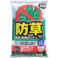 防草・防犯のジャリ ホワイト 20L 1袋 アイリスオーヤマ (直送品)