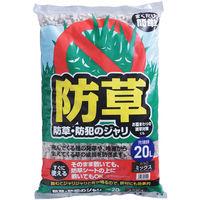 防草・防犯のジャリ ミックス 20L 1袋 アイリスオーヤマ (直送品)