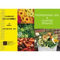 インタープランツネット プラスチックプランター+ふかふか培養土 14L グリーン 1鉢 (直送品)