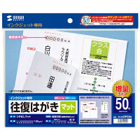 サンワサプライ インクジェット往復はがき(つやなしマット) JP-HKDP50N 1セット(3冊入) (直送品)