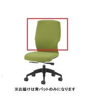 オカムラ VILLAGE VCM2チェア用背パッド グリーン 8VCM29-FHR5 1個 (直送品)