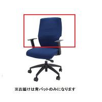 オカムラ VILLAGE VCM2チェア用背パッド ブルー 8VCM29-FHR6 1個 (直送品)