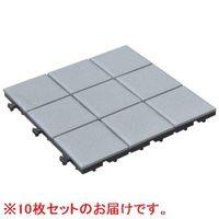 陶器製ガーデンタイル 10枚セット グレー ST-G(1P)(GL)*10 10枚