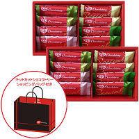 ショコラトリー ギフトボックス ミニ2箱